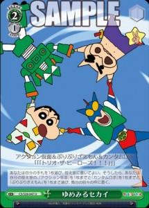 ゆめみるセカイ(クレヨンしんちゃん:WS)のカード画像