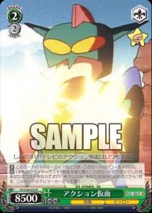 アクション仮面(クレヨンしんちゃん:WS)のカード画像