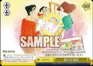 新たな家族(クレヨンしんちゃん:WS)のカード画像