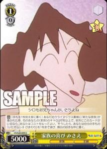 喜びの笑顔 みさえ(クレヨンしんちゃん:WS)のカード画像