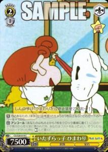 いたずらっ子 ひまわり(クレヨンしんちゃん:WS)のカード画像