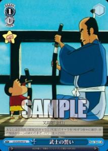 武士の誓い(クレヨンしんちゃん:WS)のカード画像