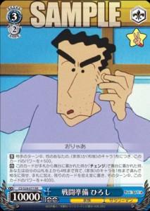 戦闘準備 ひろし(クレヨンしんちゃん:WS)のカード画像