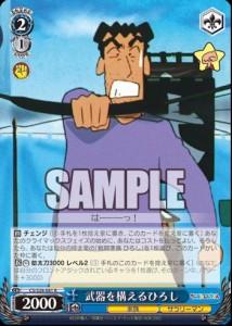 武器を構えるひろし(クレヨンしんちゃん:WS)のカード画像