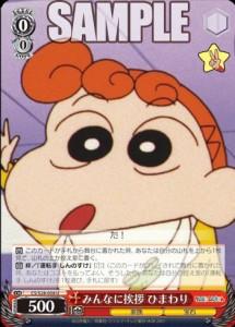 みんなに挨拶 ひまわり(クレヨンしんちゃん:WS)のカード画像