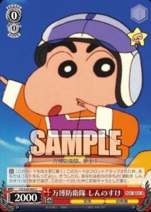 万博防衛隊 しんのすけ(クレヨンしんちゃん:WS)のカード画像