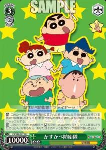 かすかべ防衛隊(クレヨンしんちゃん:WS)のカード画像