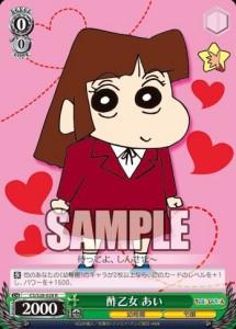 酢乙女 あい(クレヨンしんちゃん:WS)のカード画像