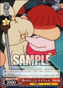 鶴のひとこえ ネネちゃん(クレヨンしんちゃん:WS)のカード画像