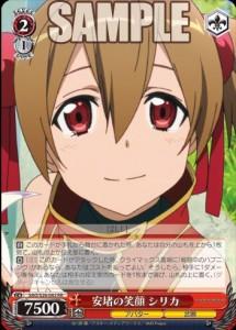 安堵の笑顔 シリカ(SAO Vol.2:WS)のカード画像