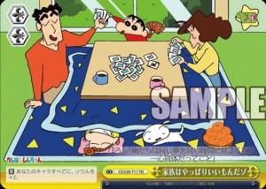 家族はやっぱりいいもんだゾ(クレヨンしんちゃん:WS)のカード画像