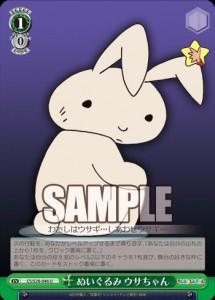 ぬいぐるみ ウサちゃん(クレヨンしんちゃん:WS)のカード画像