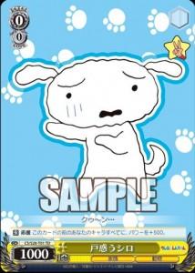 戸惑うシロ(クレヨンしんちゃん:WS)のカード画像