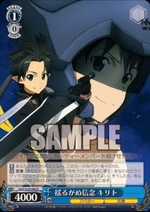 揺るがぬ信念キリト(SAO Vol.2:WS)のカード画像