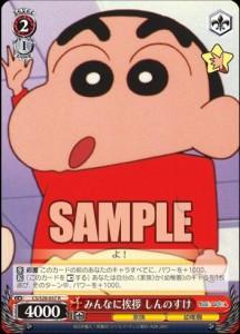みんなに挨拶 しんのすけ(クレヨンしんちゃん:WS)のカード画像