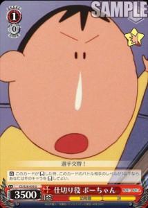 仕切り役 ボーちゃん(クレヨンしんちゃん:WS)のカード画像