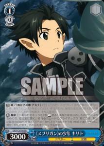 《スプリガン》の少年 キリト(SAO Vol.2:WS)のカード画像