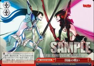 因縁の戦い(キルラキル:WS)のカード画像
