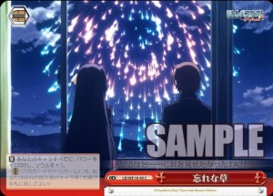 忘れな草(リトバス Refrain:WS)のカード画像