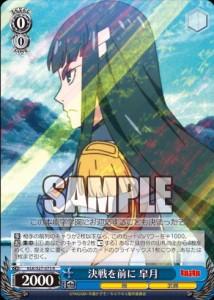 決戦を前に 皐月(キルラキル:WS)のカード画像