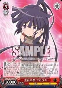 主君の忍 アカツキ(ログ・ホライズン:WS)のカード画像