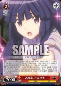 乙女心 アカツキ(ログ・ホライズン:WS)のカード画像