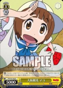 大阪観光 マコ(キルラキル:WS)のカード画像
