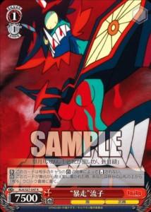 """""""暴走"""" 流子(キルラキル:WS)のカード画像"""