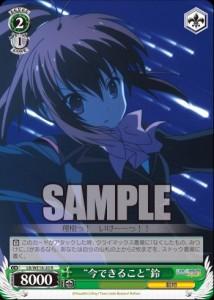 """""""今できること"""" 鈴(リトバス Refrain:WS)のカード画像"""