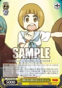 闇医者の娘のはしくれ マコ(キルラキル:WS)のカード画像