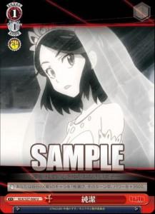 純潔(キルラキル:WS)のカード画像