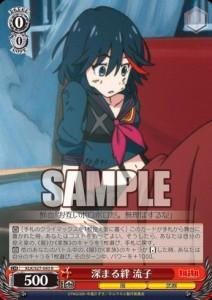 深まる絆 流子(キルラキル:WS)のカード画像