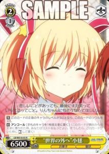 """""""世界の外へ""""小毬(リトバス Refrain:WS)のカード画像"""