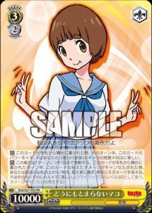 どうにもとまらないマコ(キルラキル:WS)のカード画像