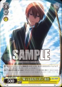 """""""帰ってきたリーダー""""恭介(リトバス Refrain:WS)のカード画像"""