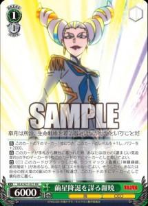 繭星降誕を謀る羅暁(キルラキル:WS)のカード画像