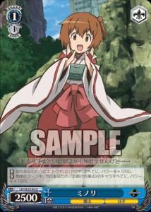 ミノリ(EX ログ・ホライズン:WS)のカード画像
