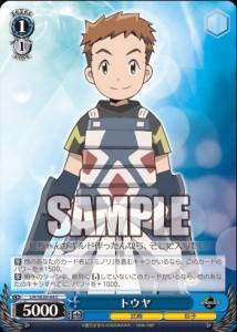 トウヤ(EX ログ・ホライズン:WS)のカード画像