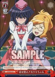 着せ替えアカツキちゃん(EX ログ・ホライズン:WS)のカード画像