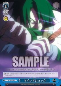 マインドショック(EX ログ・ホライズン:WS)のカード画像
