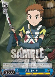 武士 トウヤ(EX ログ・ホライズン:WS)のカード画像