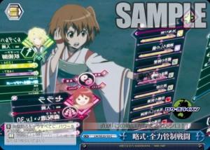 略式・全力管制戦闘(EX ログ・ホライズン:WS)のカード画像