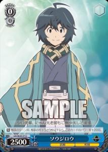 ソウジロウ(EX ログ・ホライズン:WS)のカード画像