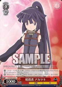 暗殺者 アカツキ(EX ログ・ホライズン:WS)のカード画像