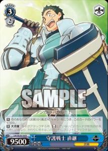 守護戦士 直継※パラレル版(EX ログ・ホライズン:WS)のカード画像