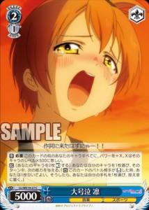 大号泣 凜(EX ラブライブ!:ヴァイスシュヴァルツ)のカード画像