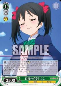 自慢の作詞 にこ(EX ラブライブ!:WS)のカード画像