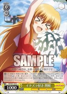 イタズラ好き 関根(TD Angel Beats! Re:Edit:WS)のカード画像