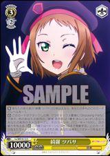 綺羅 ツバサ※パラレル版(EX ラブライブ!:WS)のカード画像