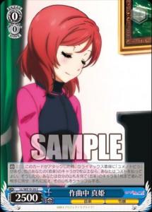 作曲中 真姫(EX ラブライブ!:WS)のカード画像